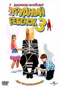 Трудный ребенок 3 на DVD
