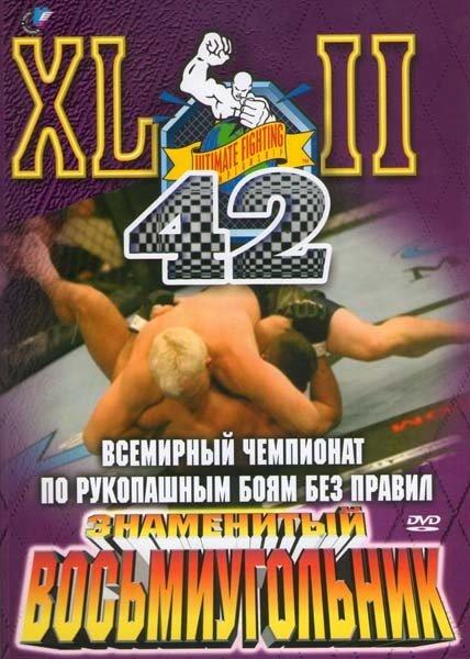 Всемирный чемпионат по рукопашным боям без правил. Знаменитый восьмиугольник 42 на DVD