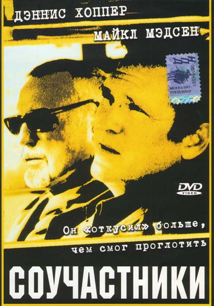 Соучастники  на DVD