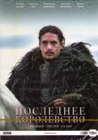 Последнее королевство 3 Сезон (10 серий) (2 DVD)