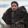 Последнее королевство 3 Сезон (10 серий) (2 DVD) на DVD