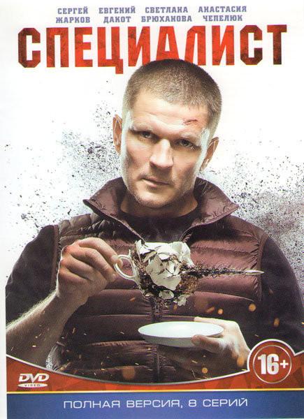 Специалист (8 серий) на DVD