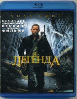 Я - Легенда (Blu-ray)