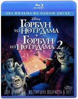Горбун из Нотр-Дама / Горбун из Нотр-Дама 2 (2 Blu-ray)