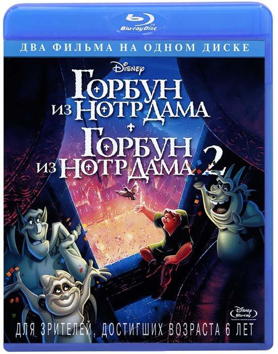 Горбун из Нотр-Дама / Горбун из Нотр-Дама 2 (2 Blu-ray) на Blu-ray