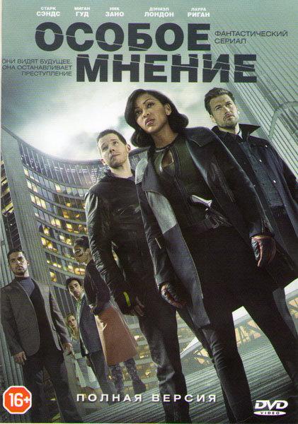 Особое мнение (10 серий) на DVD