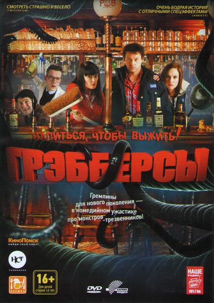 Грэбберсы на DVD