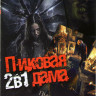 Пиковая дама Черный обряд (Спекулум) / Пиковая дама Зазеркалье на DVD