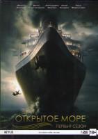 Открытое море 1 Сезон (8 серий)