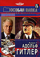 Особая папка: Адольф Гитлер. Выпуск 1