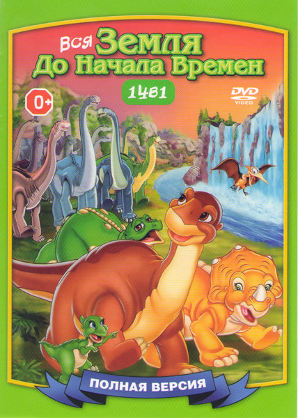 Земля до Начала Времен (13 серий) / Земля до Начала Времен (26 серий) на DVD