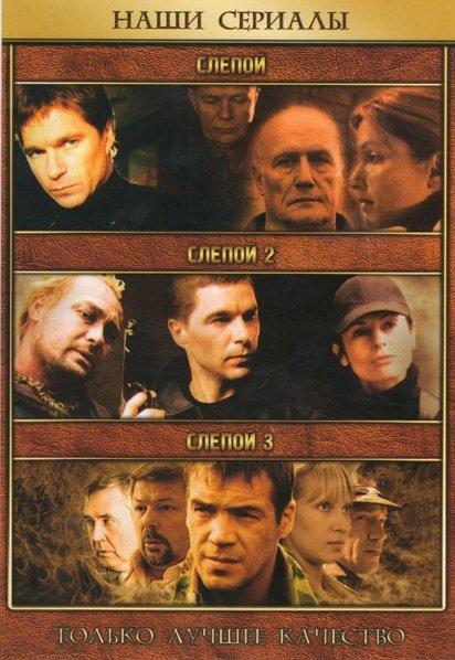 Слепой 1,2,3 на DVD