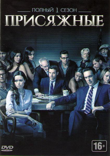 Присяжные (Изолированные / Суд присяжных) 1 Сезон (12 серий) на DVD