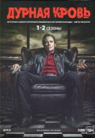 Дурная кровь 1,2 Сезоны (14 серий) (2 DVD)