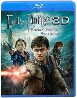 Гарри Поттер и Дары смерти 2 Часть 3D (Blu-ray)