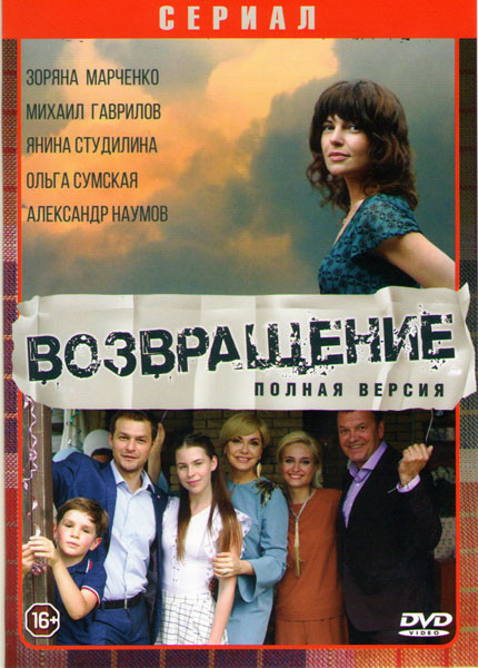 Возвращение (8 серий) на DVD