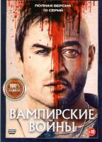 Вампирские войны (10 серий)