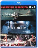 Коллекция триллеров (Дедлайн / В плену / Враг в отражении) (Blu-ray)