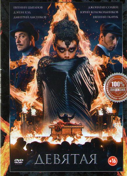 Девятая на DVD