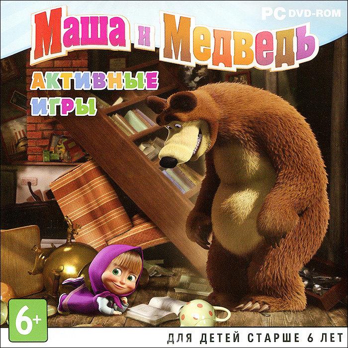 Маша и Медведь Активные игры (PC DVD)
