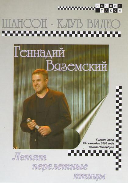 Геннадий Вяземский Летят перелетные птицы  на DVD
