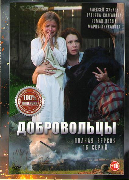 Добровольцы (16 серий) на DVD