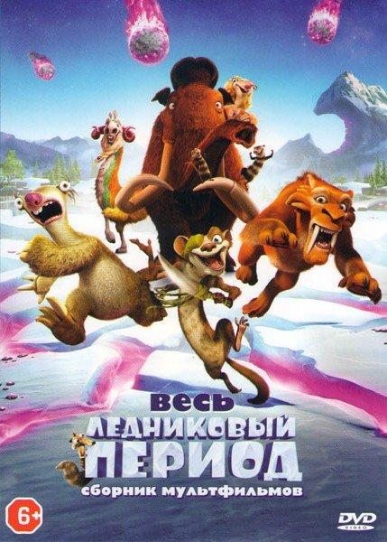Весь Ледниковый период (Ледниковый период Столкновение неизбежно / Ледниковый период 1,2,3,4 / Ледниковый период Рождество мамонта / Ледниковый Период на DVD