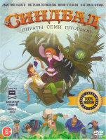 Синдбад Пираты семи штормов