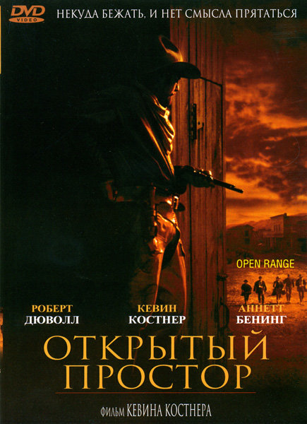 Открытый простор на DVD