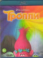 Тролли (Blu-ray)
