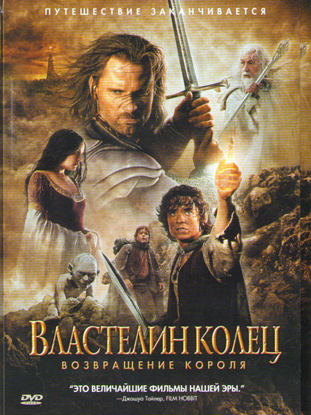 Властелин колец 3 Возвращение короля на DVD