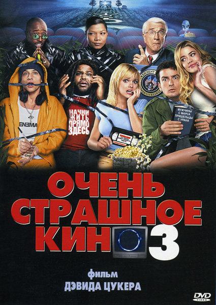 ОЧЕНЬ СТРАШНОЕ КИНО 3 (Позитив-мультимедиа) на DVD
