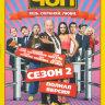 ЧОП 2 Сезон (16 серий) на DVD