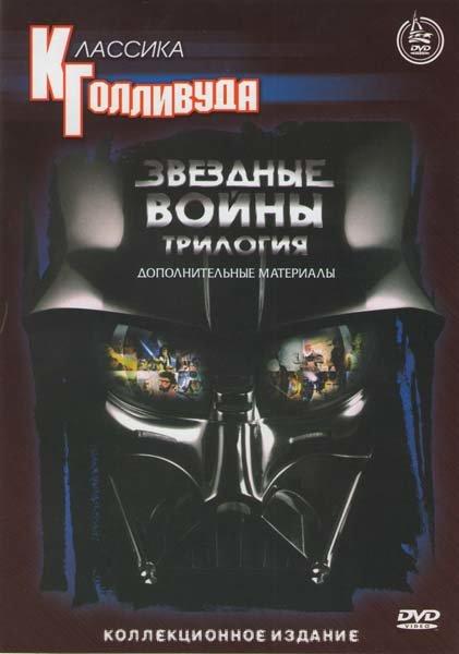Звездные войны Дополнительные материалы на DVD