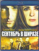 Сентябрь в Ширазе (Blu-ray)