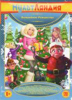 Мультляндия Волшебное Рождество (Спасти Санту / Поймать Санта Клауса / Принцесса лебедь Рождество / Обратный отсчет к Рождеству / Барби Чудесное рожде