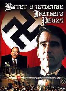 Взлет и падение Третьего Рейха  на DVD