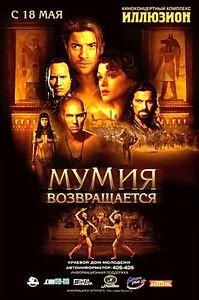 Мумия\Люди Икс на DVD