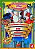 Алеша Попович и тугарин змей / Вук / Чипполино / 38 попугаев (волшебный мир мультфильмов 4) на DVD