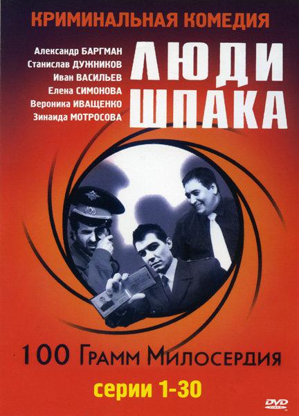 Люди Шпака (30 серий) на DVD