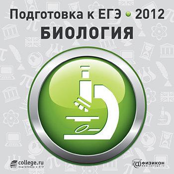 Подготовка к ЕГЭ 2012 Биология (PC CD)