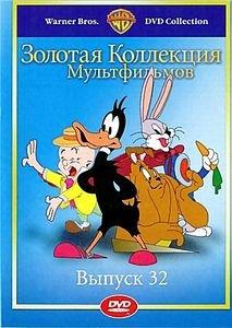Золотая коллекция мультфильмов 9 на DVD