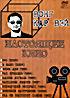 2046 / Любовное настроение / Пока не высохнут слезы / Дикие дни / Счастливы вместе / Падшие ангелы / Прах времени / La Mano (Эрос) / Чункингский экспр на DVD