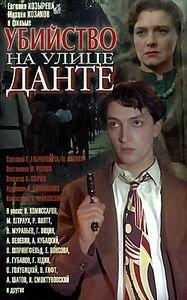 Убийство на улице Данте на DVD