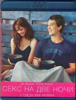 Секс на две ночи (Blu-ray)