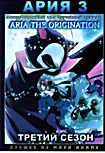 Ария 3 Сезон ТВ (13 серий) (DVD-R)