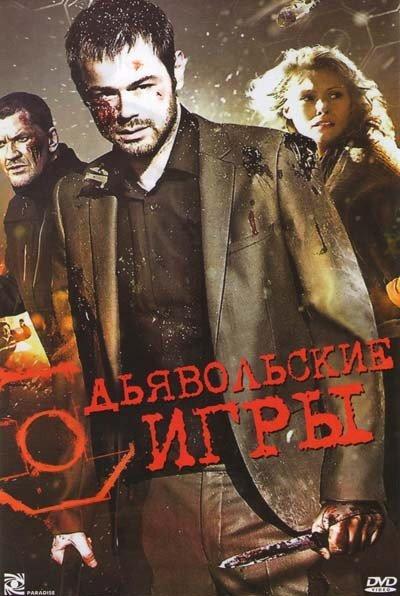 Дьявольские игры на DVD