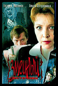 Змеиный источник на DVD
