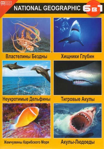 Властелины бездны / Неукротимые дельфины / Жемчужины карибского моря / Хищник глубин / Тигровые акулы / Акулы -людоеды на DVD