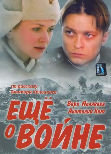 Еще о войне  на DVD